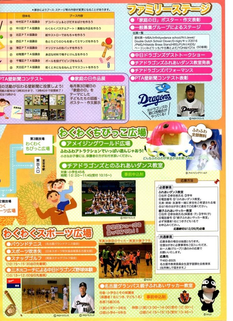 f:id:nagoyakanagoya:20161210150242j:plain:w250