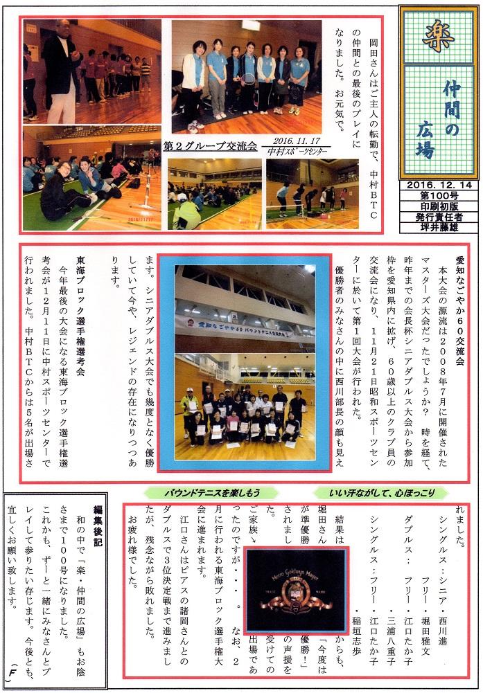 f:id:nagoyakanagoya:20161215130400j:plain:w250