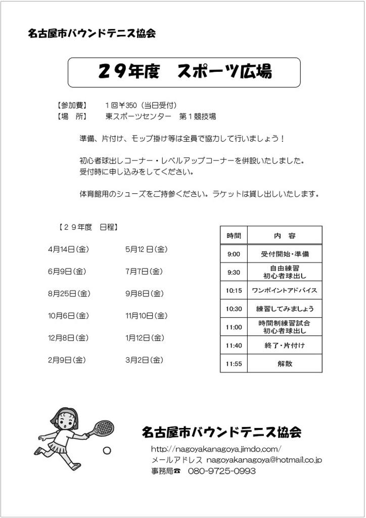 f:id:nagoyakanagoya:20161216200743j:plain:w200