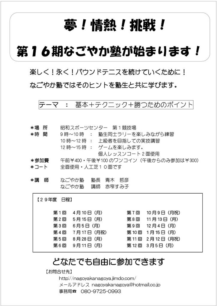 f:id:nagoyakanagoya:20161216200752j:plain:w200