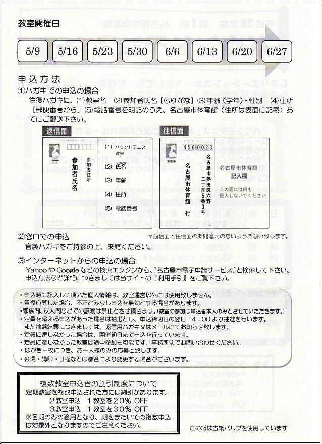 f:id:nagoyakanagoya:20170320192948j:plain:w250