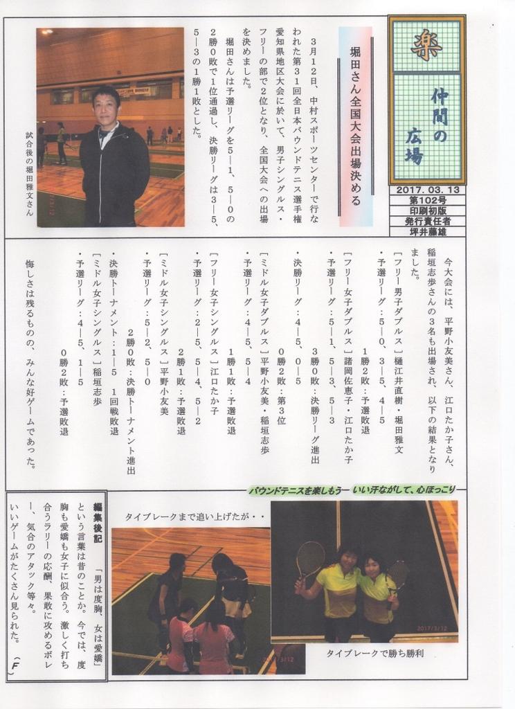 f:id:nagoyakanagoya:20170410194427j:plain:w250