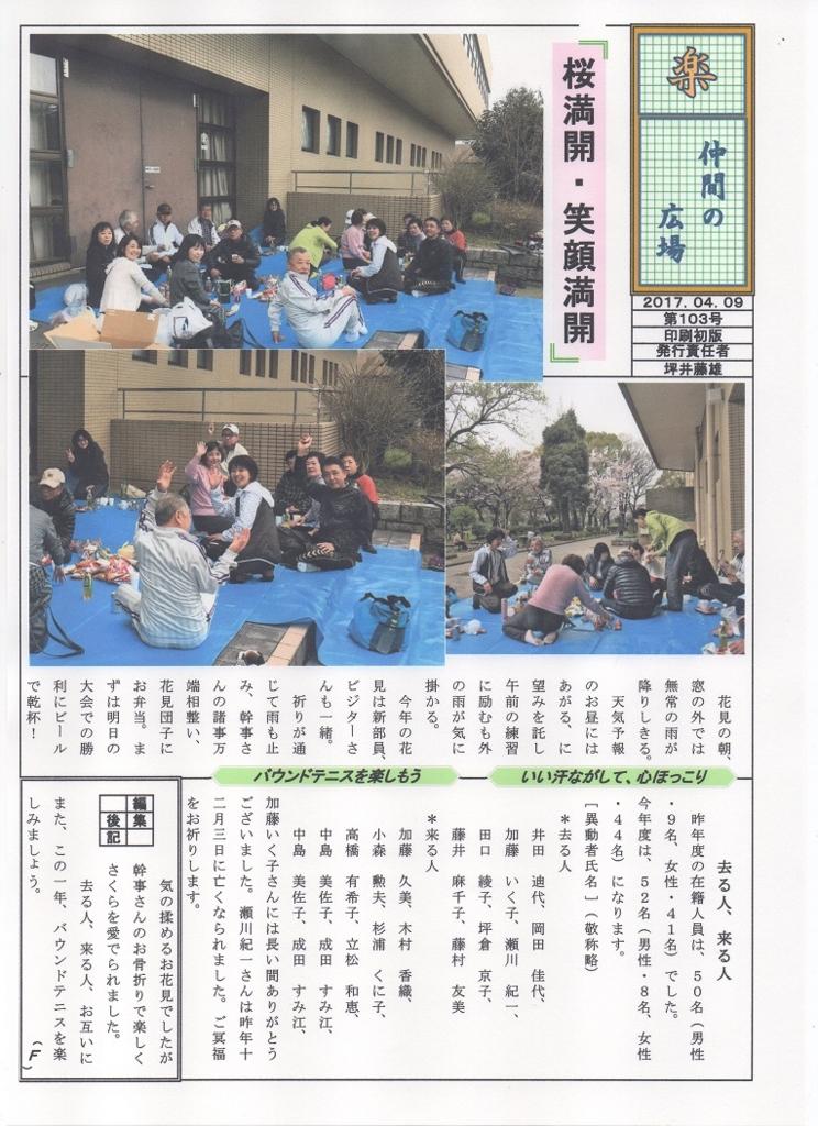 f:id:nagoyakanagoya:20170410194434j:plain:w250