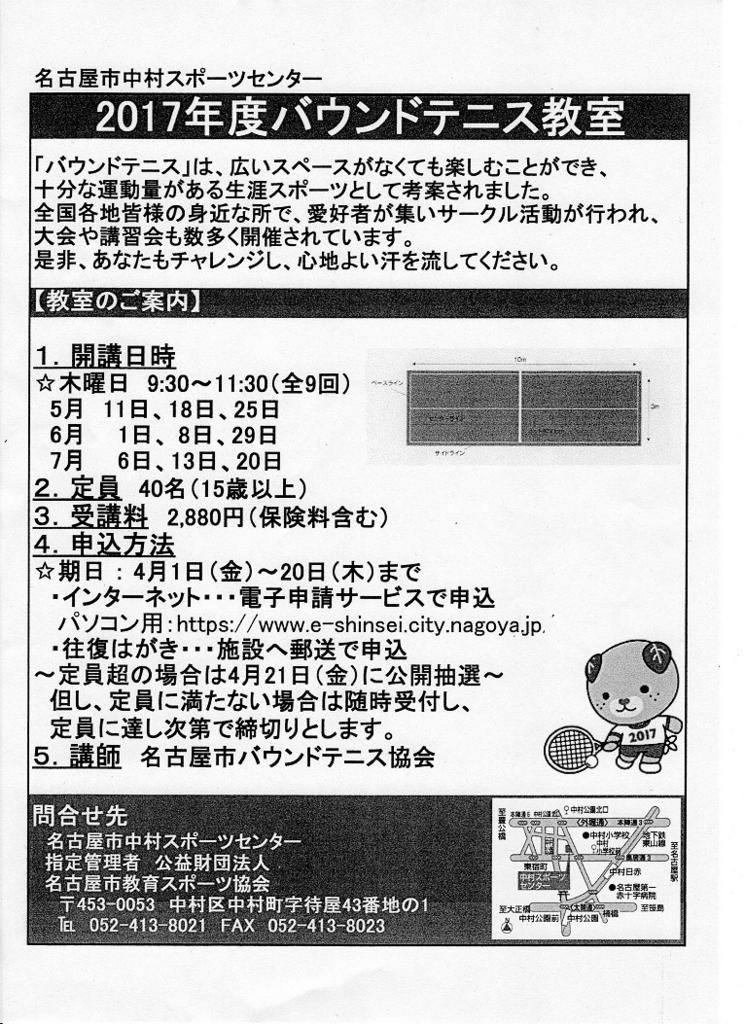 f:id:nagoyakanagoya:20170415065955j:plain:w250