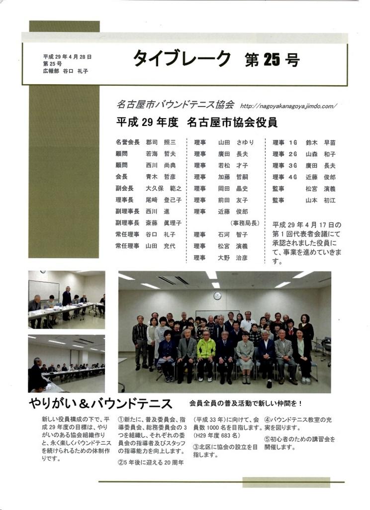 f:id:nagoyakanagoya:20170504111732j:plain:w200