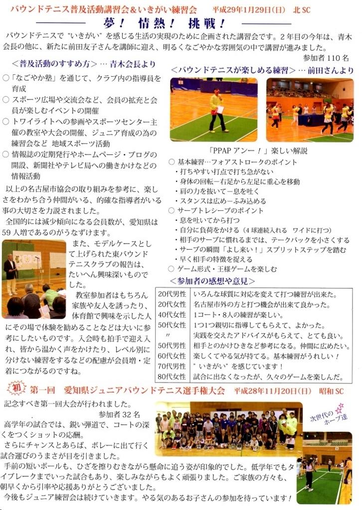f:id:nagoyakanagoya:20170612105543j:plain:w200