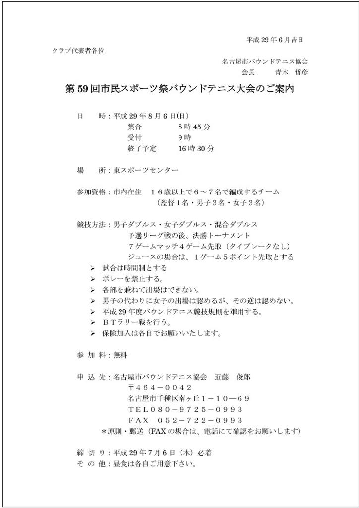 f:id:nagoyakanagoya:20170619141843j:plain:w200