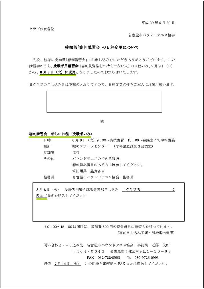 f:id:nagoyakanagoya:20170619142949j:plain:w200