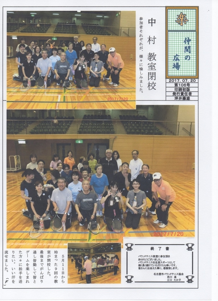 f:id:nagoyakanagoya:20170721080505j:plain:w300