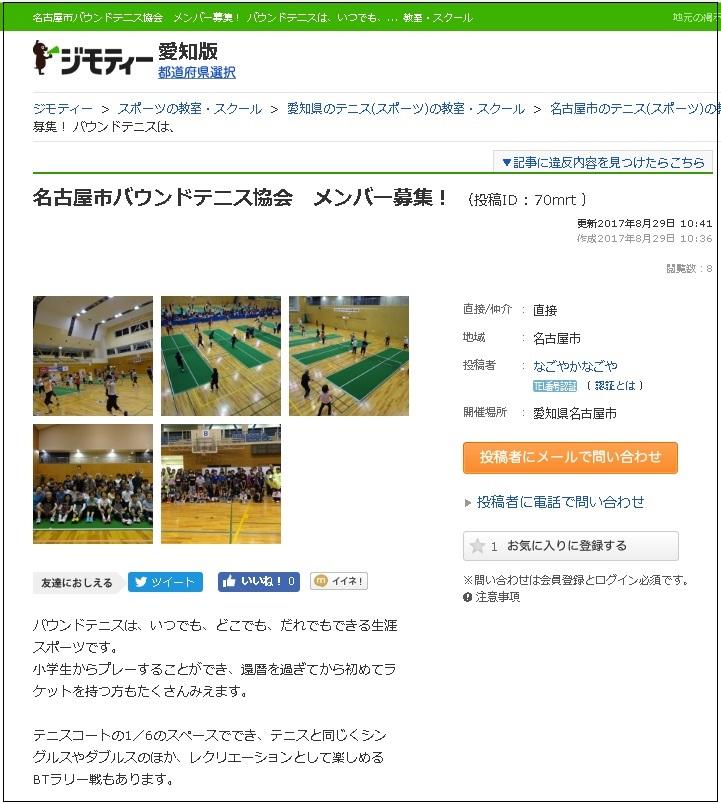 f:id:nagoyakanagoya:20170829105650j:plain:w250