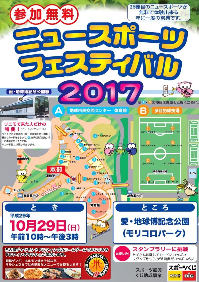 f:id:nagoyakanagoya:20171029192656j:plain:w300