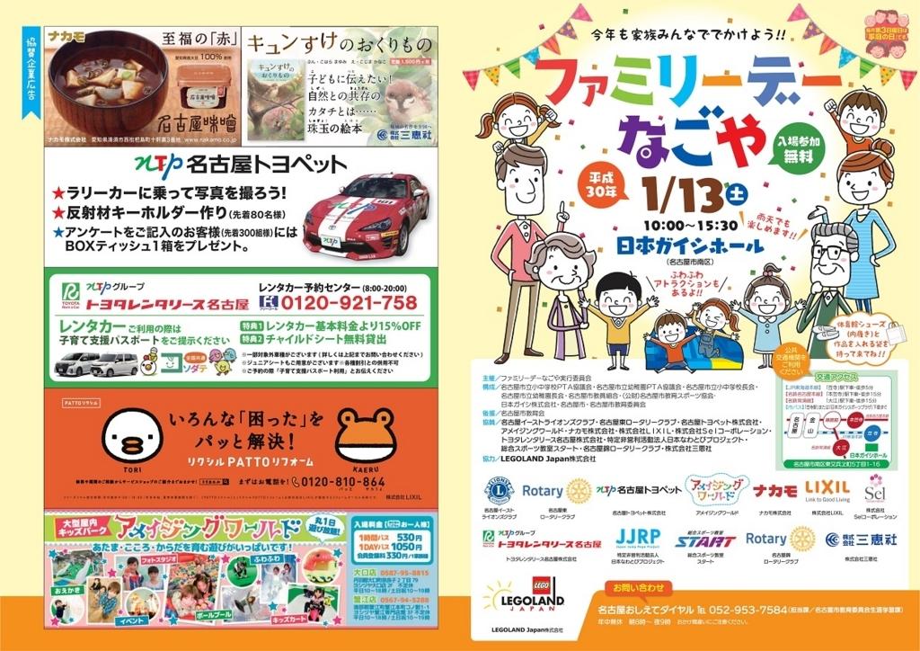 f:id:nagoyakanagoya:20171218110442j:plain:w300