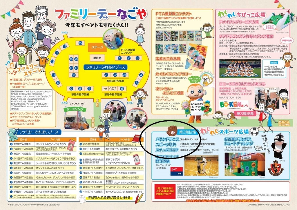 f:id:nagoyakanagoya:20171218110455j:plain:w300