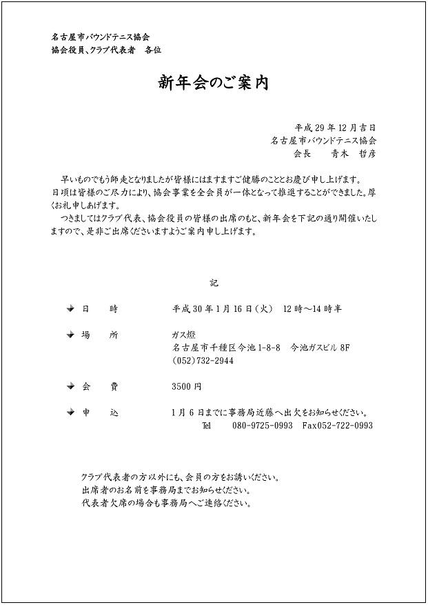 f:id:nagoyakanagoya:20171221105325j:plain:w450:w250
