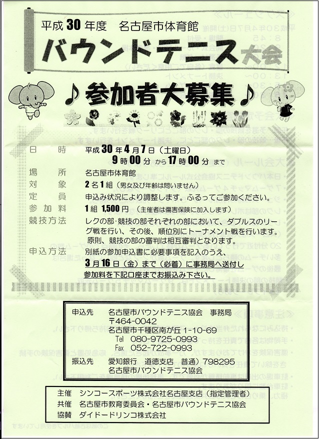 f:id:nagoyakanagoya:20180227144916j:plain:w250