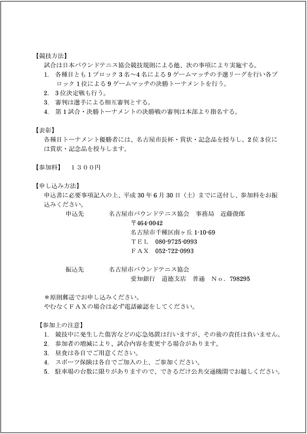 f:id:nagoyakanagoya:20180522095741j:plain:w250