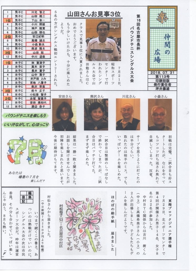 f:id:nagoyakanagoya:20180803101620j:plain:w200