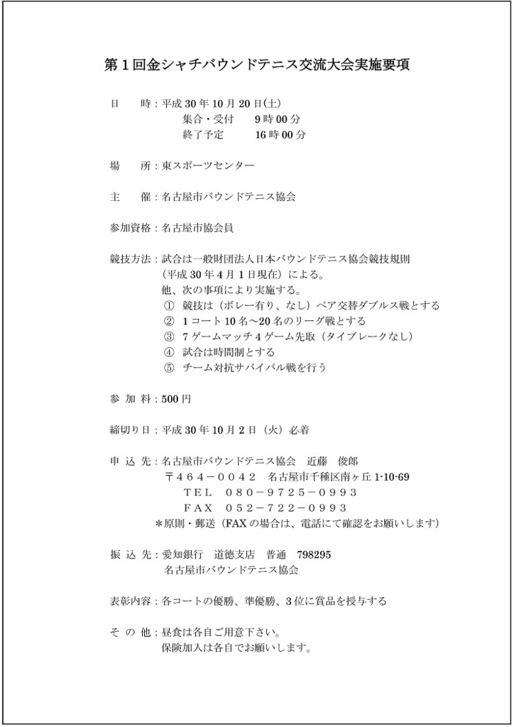 f:id:nagoyakanagoya:20180822171905j:plain:w250