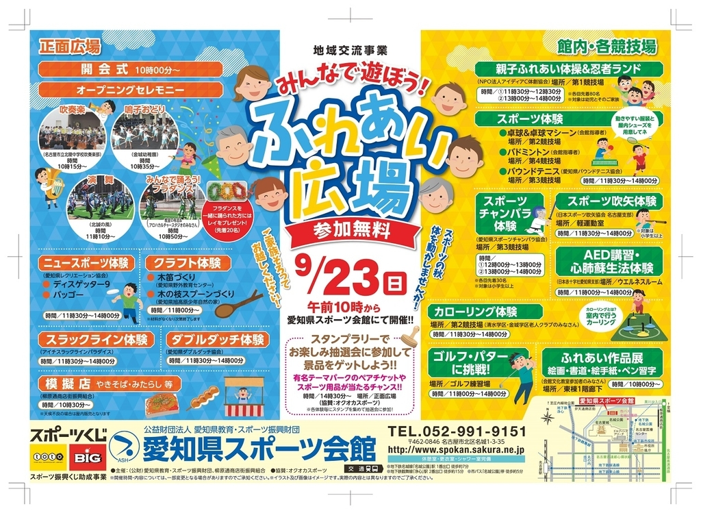f:id:nagoyakanagoya:20180923182241j:plain:w450