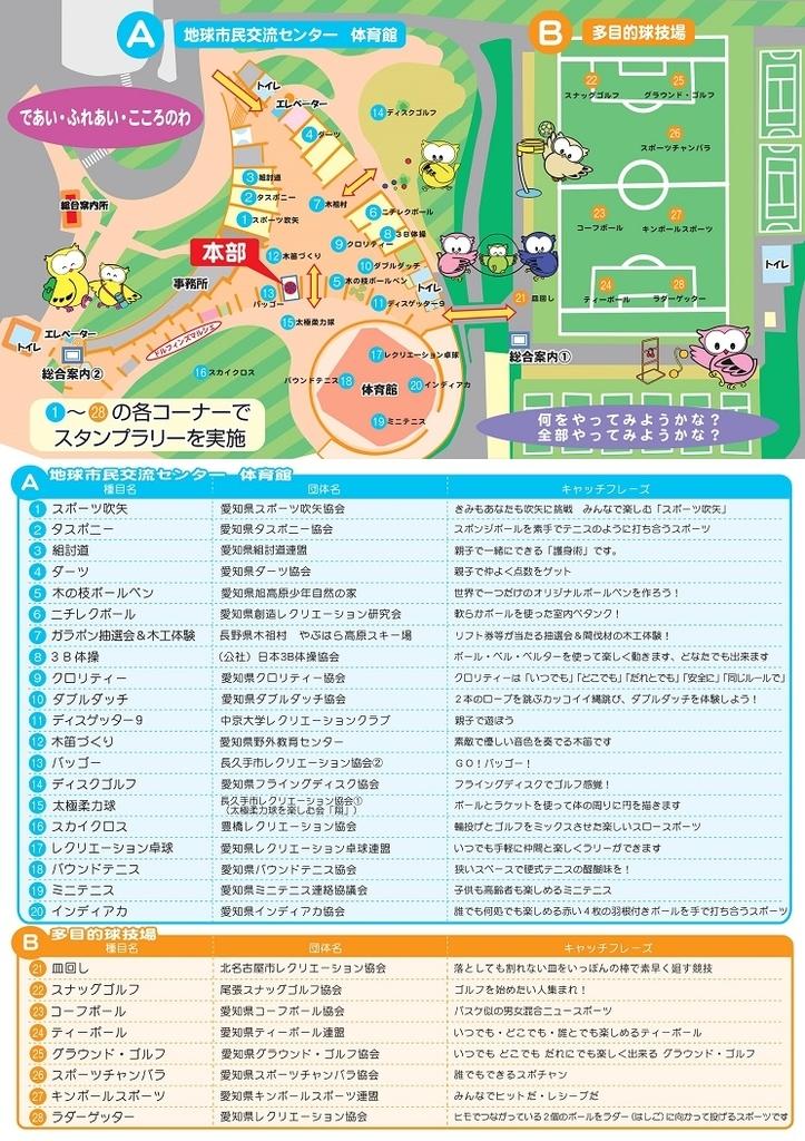f:id:nagoyakanagoya:20181024084009j:plain:w250