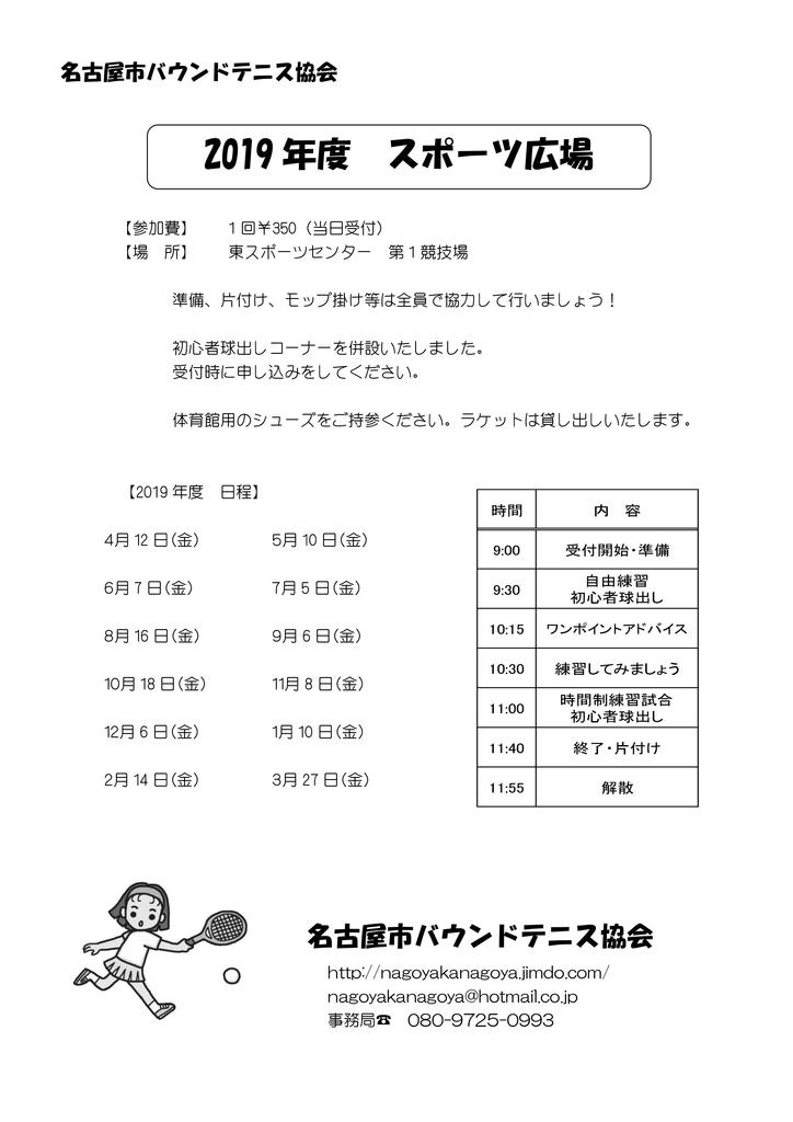 f:id:nagoyakanagoya:20190114141609j:plain:w200