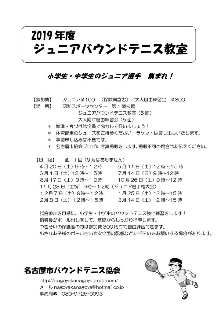 f:id:nagoyakanagoya:20190118094301j:plain:w200