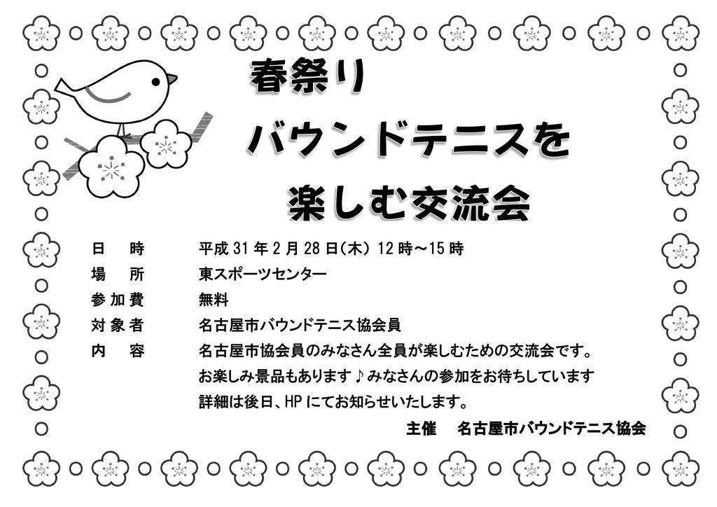 f:id:nagoyakanagoya:20190203151844j:plain:w250