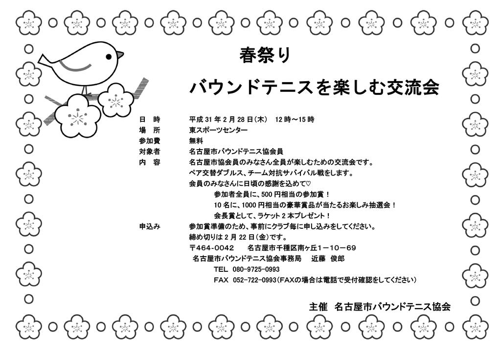 f:id:nagoyakanagoya:20190212165010j:plain:w300