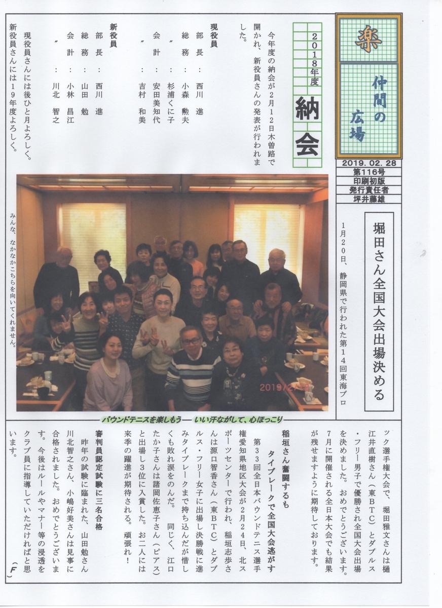 f:id:nagoyakanagoya:20190415111337j:plain:w200