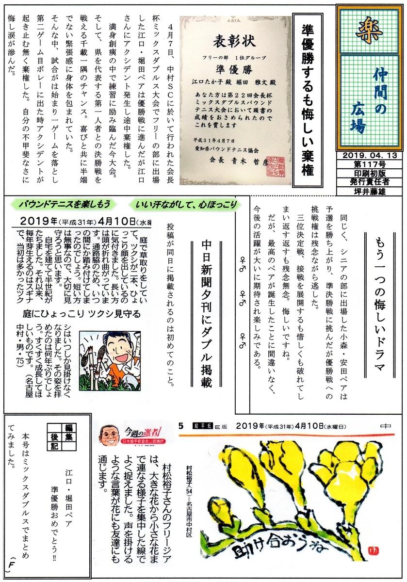 f:id:nagoyakanagoya:20190415111345j:plain:w200
