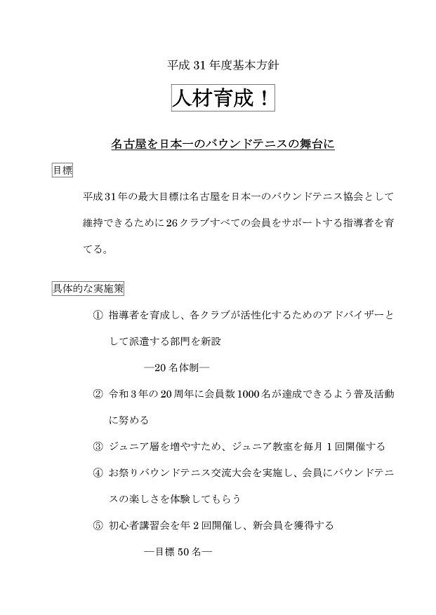 f:id:nagoyakanagoya:20190422170559j:plain:w250