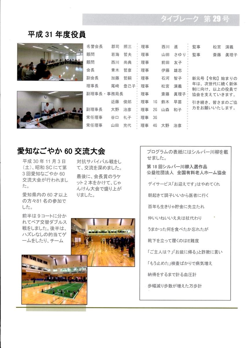 f:id:nagoyakanagoya:20190523161216j:plain:w250