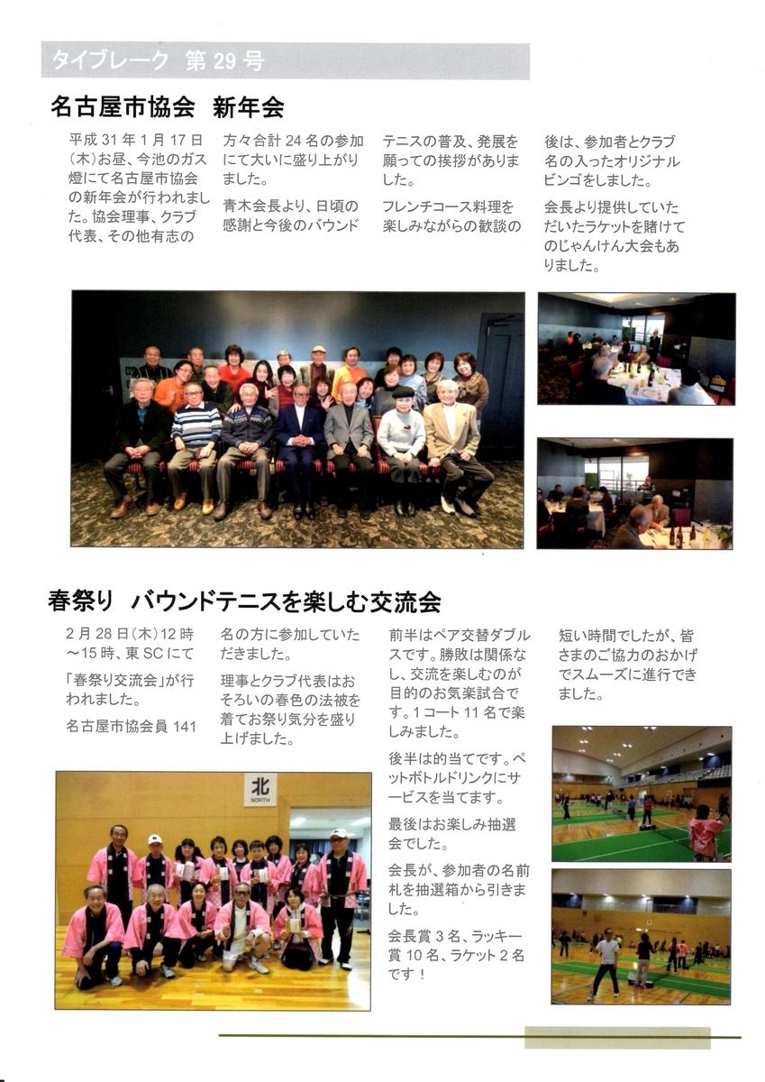 f:id:nagoyakanagoya:20190523161220j:plain:w250