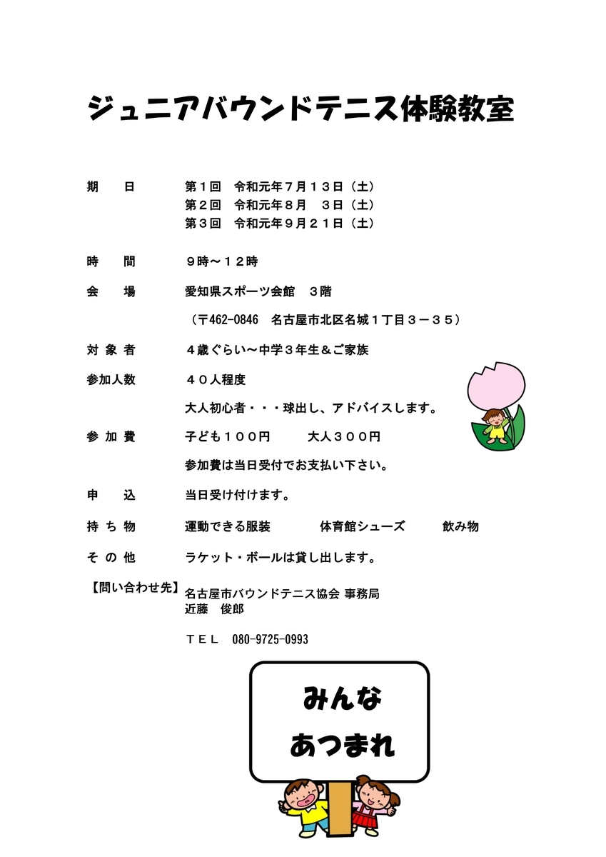 f:id:nagoyakanagoya:20190524085845j:plain:w250