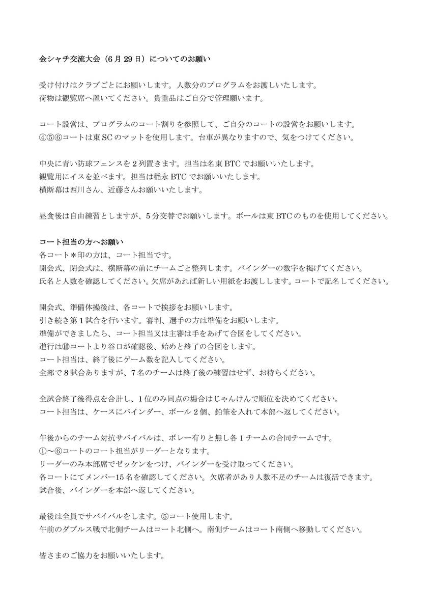 f:id:nagoyakanagoya:20190618090656j:plain:w250