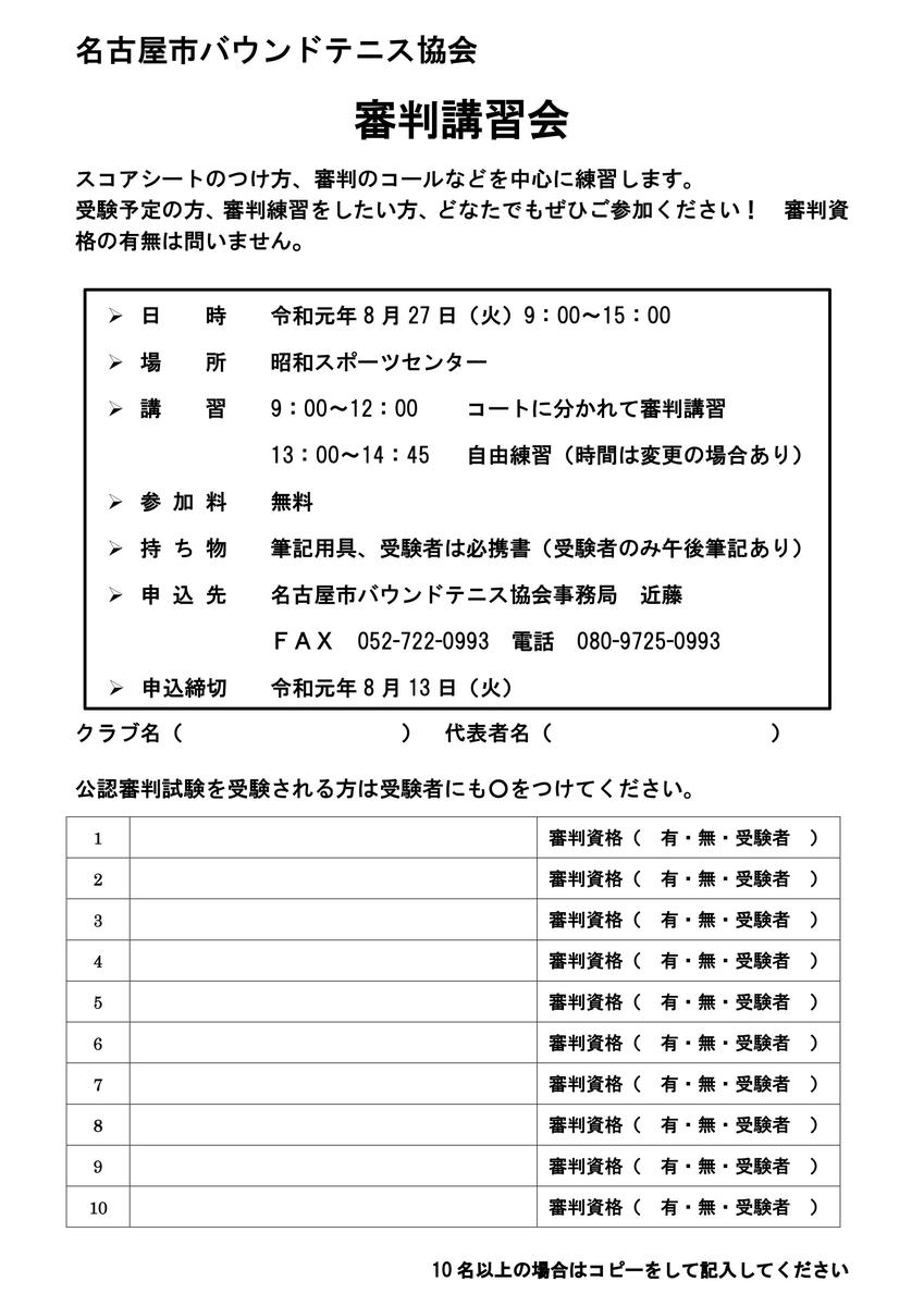 f:id:nagoyakanagoya:20190618151856j:plain:w250