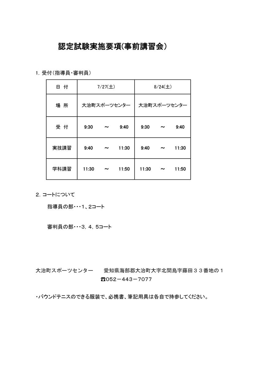 f:id:nagoyakanagoya:20190716230442j:plain:w250