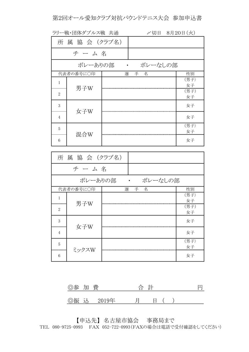 f:id:nagoyakanagoya:20190724081203j:plain:w250