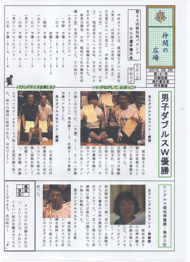 f:id:nagoyakanagoya:20190905181804j:plain:w250