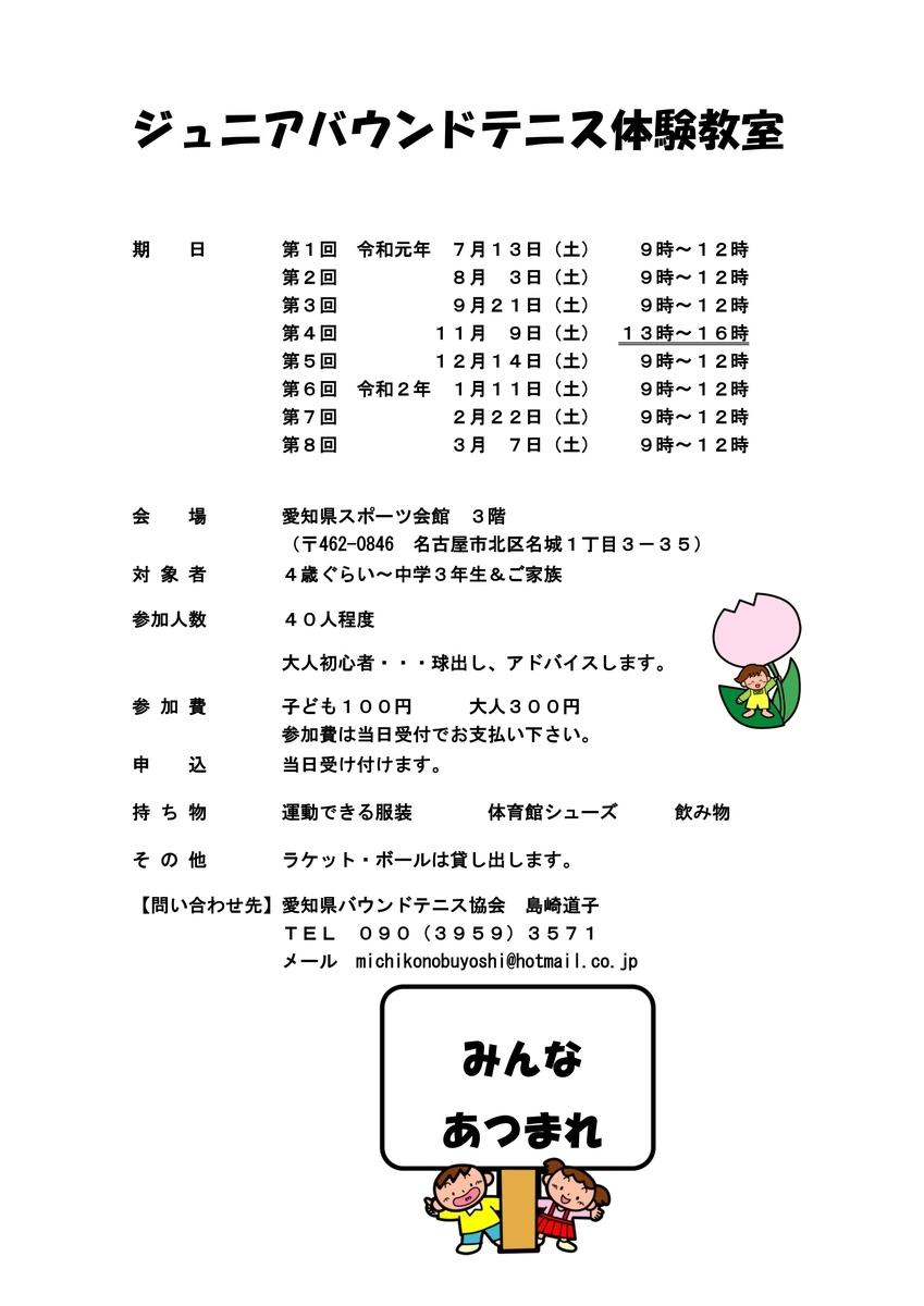 f:id:nagoyakanagoya:20190917081848j:plain:w250