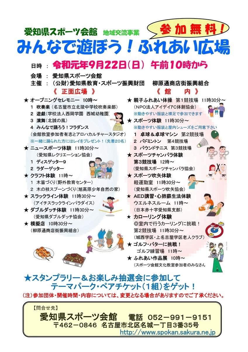 f:id:nagoyakanagoya:20190922203559j:plain:w250