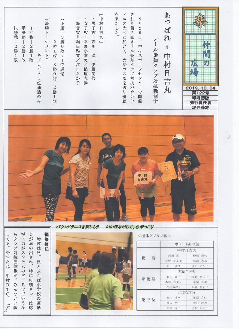 f:id:nagoyakanagoya:20191005202446j:plain:w250