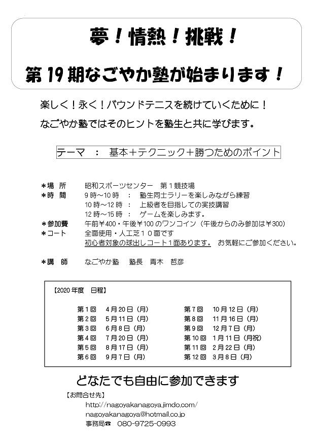 f:id:nagoyakanagoya:20200116175535j:plain:w200