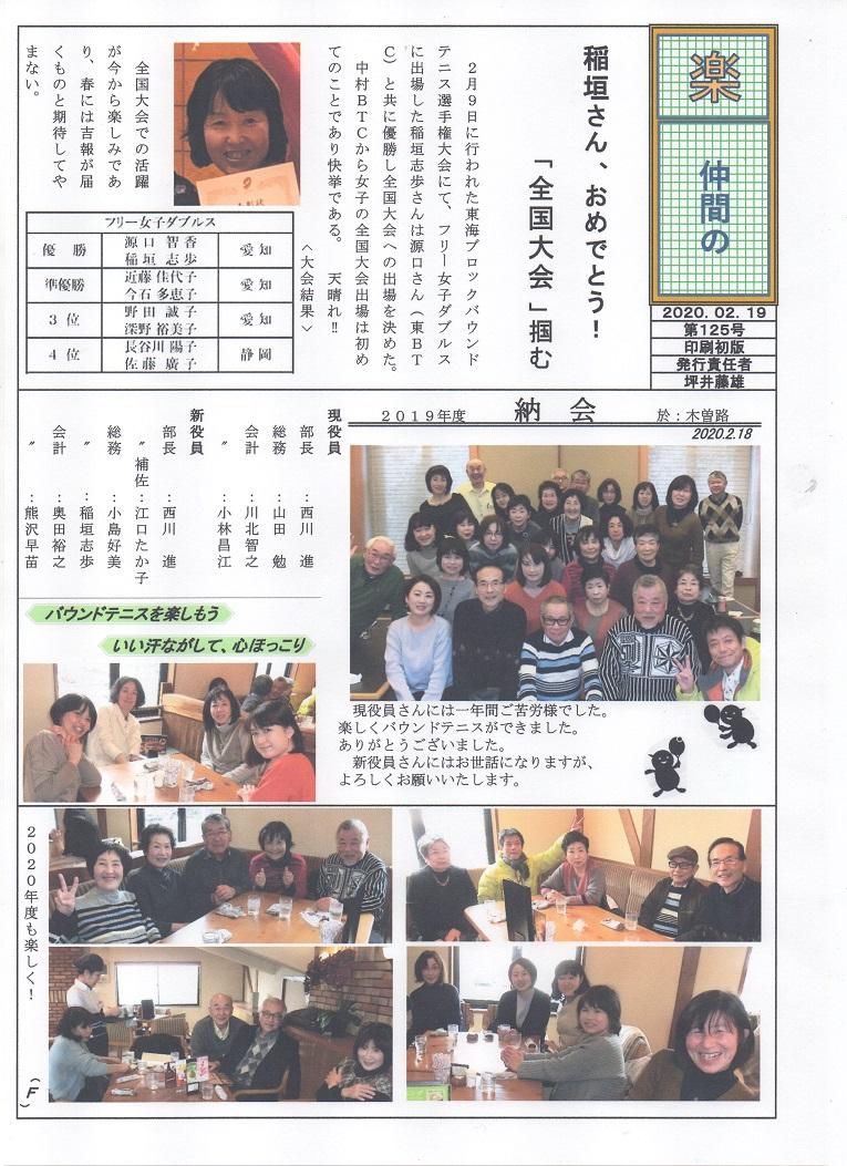 f:id:nagoyakanagoya:20200220195506j:plain:w250