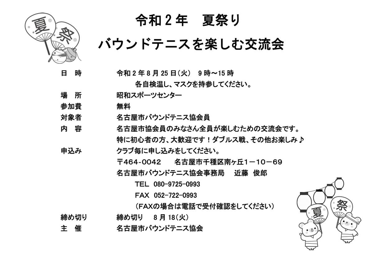 f:id:nagoyakanagoya:20200721152614j:plain:w300