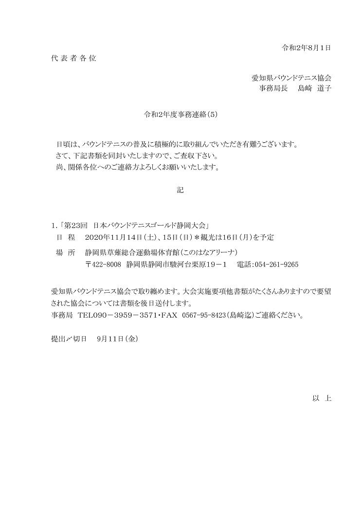 f:id:nagoyakanagoya:20200801230135j:plain:w250