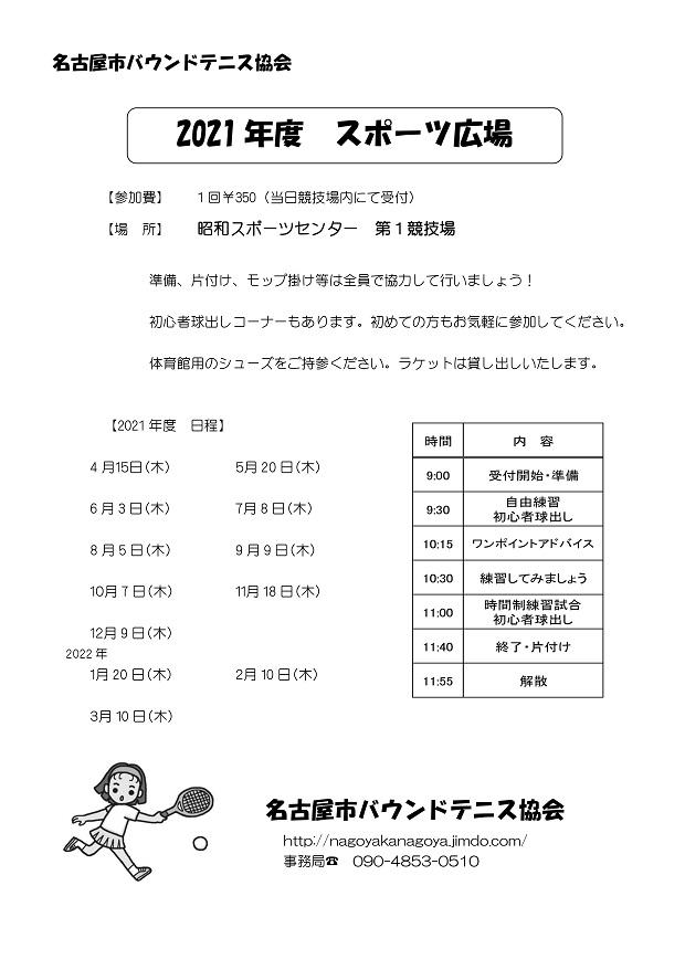 f:id:nagoyakanagoya:20210112103953j:plain:w250