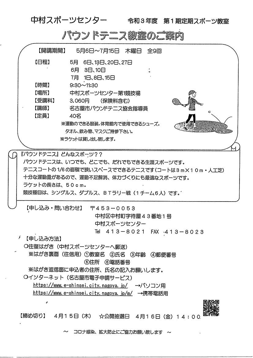 f:id:nagoyakanagoya:20210415144619j:plain:w250