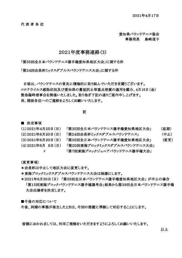 f:id:nagoyakanagoya:20210417090558j:plain:w250