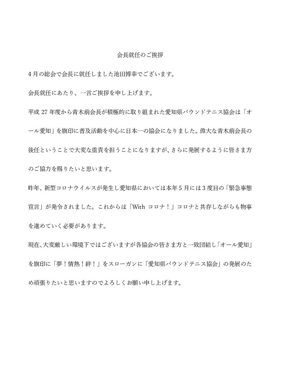f:id:nagoyakanagoya:20210513090224j:plain:w300